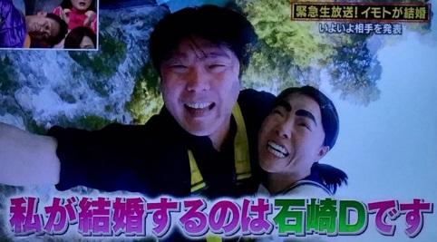 結婚 イモトアヤコ