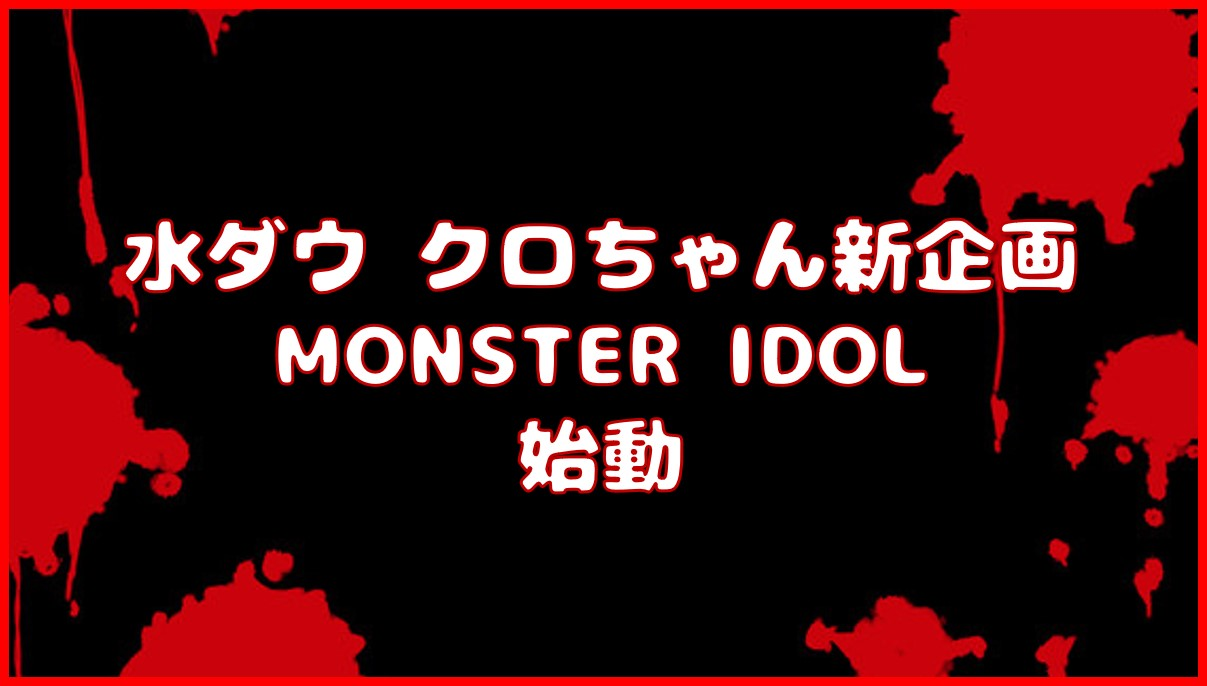 モンスター アイドル 水曜日 の ダウンタウン